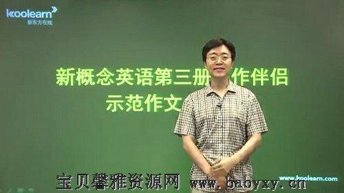 新东方新概念英语第三册写作伴侣李延隆32课时重点句(5.76G标清视频)百度网盘