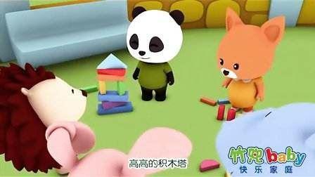 竹兜快乐家庭 2.5-3岁 百度网盘下载