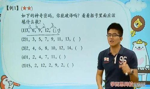 学而思网校三年级奥数年卡 竞赛班 刘阳49讲视频 百度网盘