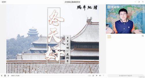 2020猿辅导崔亚飞高三地理寒假班(完结)(超清视频)百度网盘