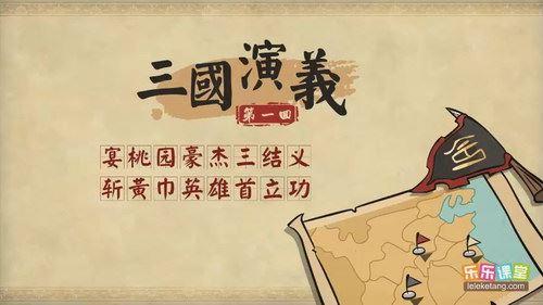 乐乐课堂三国演义(全)百度网盘