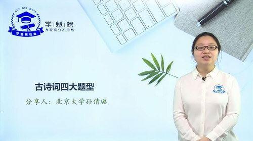 学魁榜2020语文冲刺课(孙倩璐)(超清视频)百度网盘