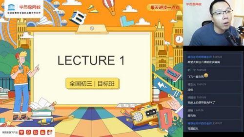 学而思2021寒假初三刘飞飞英语直播目标班(全国版)(完结)(2.24G高清视频)百度网盘
