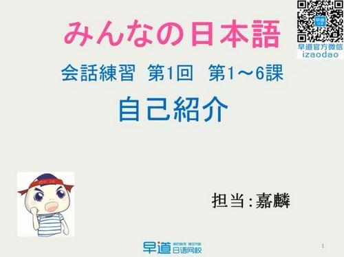早道网新标日语初级会话沙龙课(785MB高清视频)百度网盘