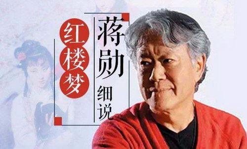 《蒋勋细说红楼梦80回160集(全)》MP3音频 百度网盘下载