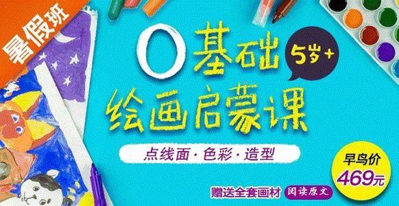 零基础绘画启蒙课,给孩子无形的竞争力!(完结) 百度网盘