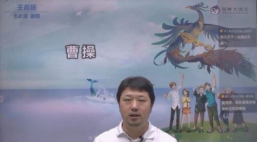 2020暑窦神大语文王者班五年级(超清视频)百度网盘