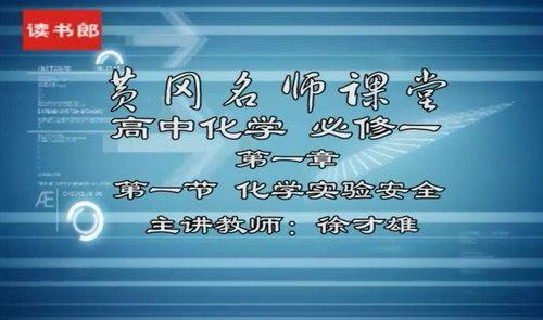 黄冈名师课堂升级版人教版高中化学必修1徐才雄(800×496视频)百度网盘