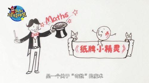 凯叔陪娃神器数学魔术(完结)(高清视频)百度网盘