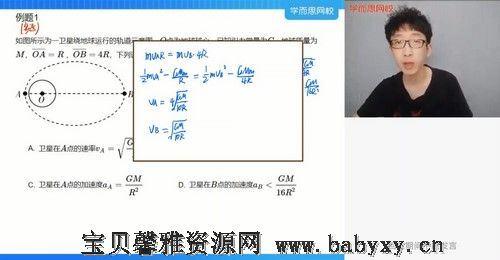 学而思2021年暑期高三强基创新班物理蒋德赛(完结)(12.6G高清视频)百度网盘