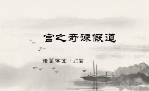 诸葛学堂《古文观止》第一季(21.3G高清视频)百度网盘