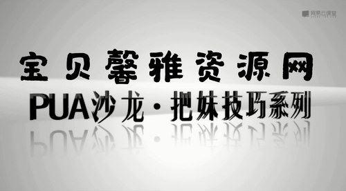 坏男孩学院PUA沙龙把妹技巧(高清视频)百度网盘