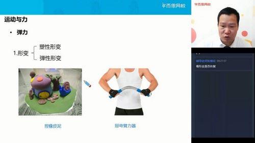 学而思2021寒假初三杜春雨物理中考目标班(完结)(1.70G高清视频)百度网盘