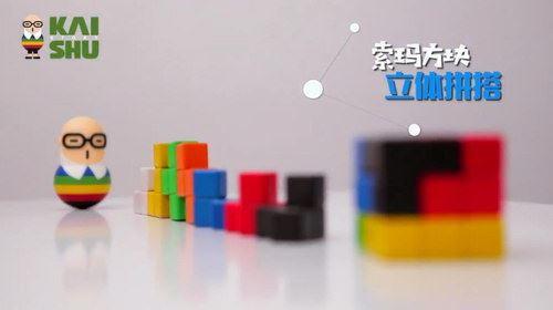 凯叔空间思维(完结)(高清视频)百度网盘