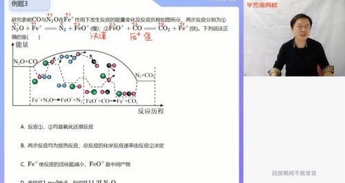 2021寒假高三郑瑞化学目标清北直播班(完结)(5.53G高清视频)百度网盘