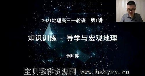 有道2022高考地理李荟乐暑期班(完结)(8.27G高清视频)百度网盘