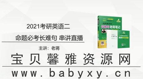 2021蒋军虎英语二专项班 老蒋英语(168G高清视频)百度网盘
