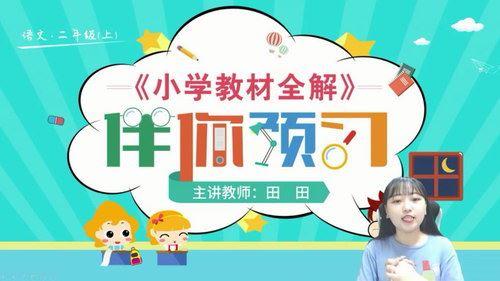 淘知学堂2020秋预习直播课部编语文二年级(上)(960×540视频)百度网盘