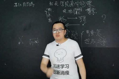 质心教育30天学完高中物理(22G高清视频完结)百度网盘
