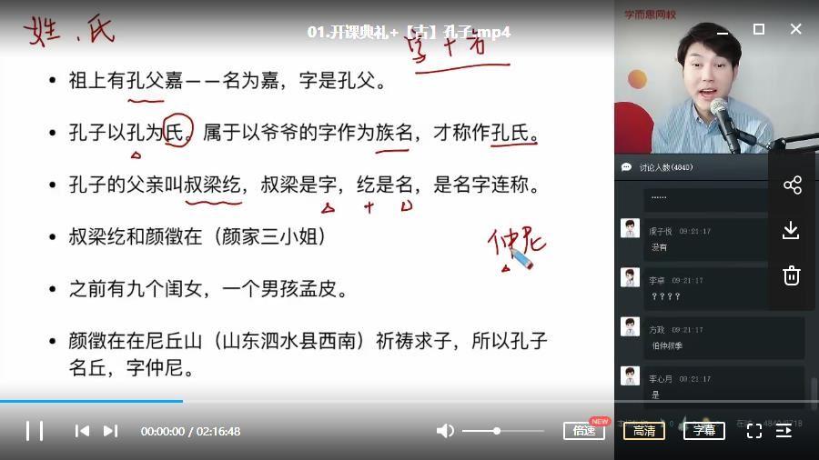【2020-寒】五年级大语文 学而思直播班