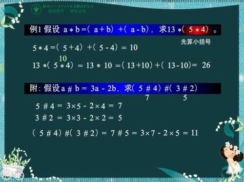 举一反三小学奥数六年级(1.03G标清视频)(6年级A版)百度网盘