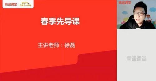2021高考高三徐磊英语春季班(高清视频)百度网盘