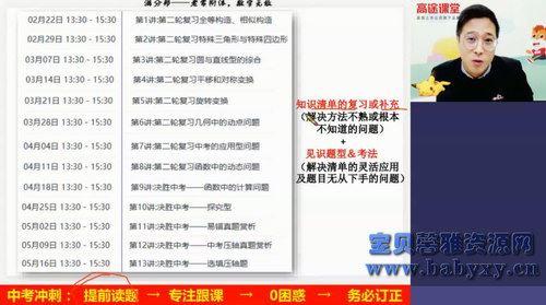 高途2020春季班初三常雨数学(3.87G高清视频)百度网盘