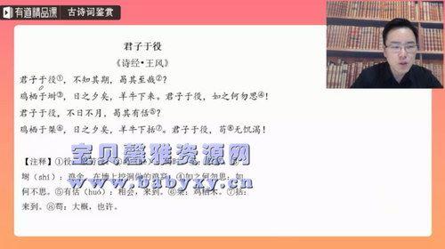 2020初三包君成语文春六项(15.3G高清视频)百度网盘