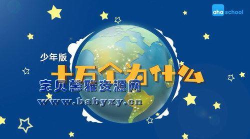 芝麻学社十万个为什么少年版1(6-18岁)(完结)(高清视频)百度网盘