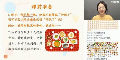 泉灵语文2020年春季班三年级(高清视频)百度网盘