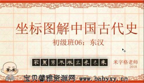 坐标图解中国古代史暑期班(完结)(9.55G高清视频)百度网盘