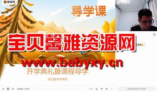 猿辅导高三备考2021数学邓诚秋季班(高清视频)百度网盘