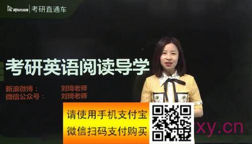 2021新东方英语考研直通车刘琦基础阅读(英语一二)(高清视频)百度网盘