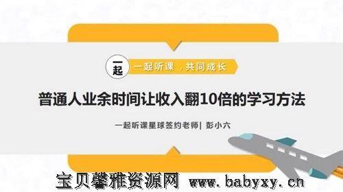 荔枝微课彭小六:普通人业余时间让收入翻10倍的学习方法!(1.34G标清视频)百度网盘