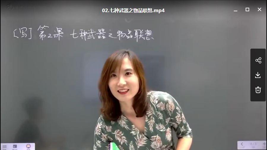 窦神大语文王者班三年级(2020暑)
