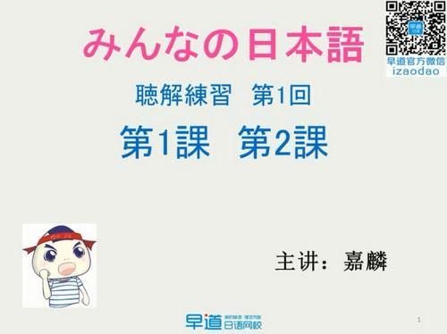 早道网新标日语初级听力沙龙课(847M高清视频)百度网盘