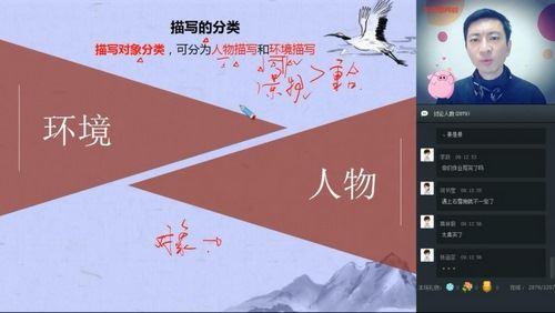 学而思2020寒假初一石雪峰语文(3.11G高清视频)百度网盘