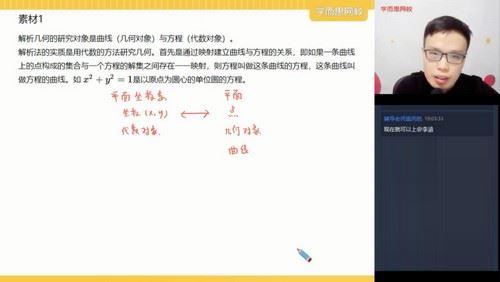 学而思2021寒假高一苏宇坚数学目标省一竞赛一试直播班(完结)(11.8G高清视频)百度网盘