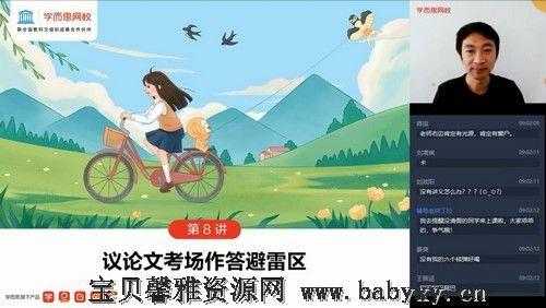 2021春季初二语文阅读写作直播班石雪峰(完结)(10.9G高清视频)百度网盘