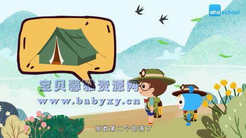 芝麻学社规律部落探险记(完结)(高清视频)百度网盘