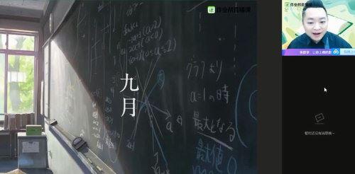 作业帮2020年秋季班高二肖晗数学(课改)(1080超清视频)百度网盘