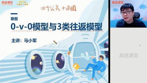 高途2021高考马小军物理二轮寒假班(9.79G高清视频)百度网盘
