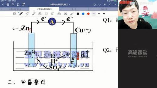 高途2020年高二化学暑期班吕子正(2021版9.65G高清视频)百度网盘