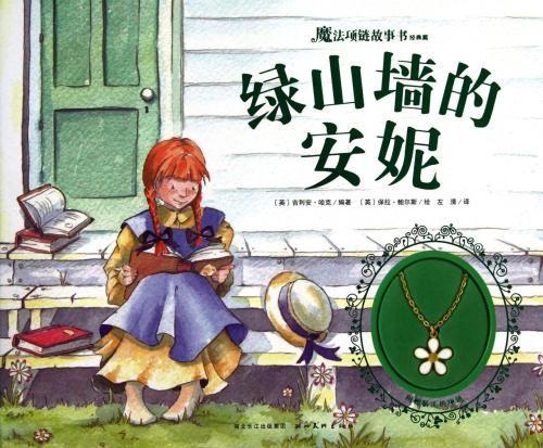 世界著名童话故事《绿山墙的安妮》MP3免费下载 9集
