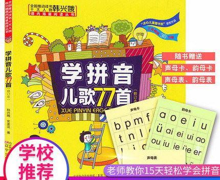 学拼音儿歌77首(音频)百度网盘