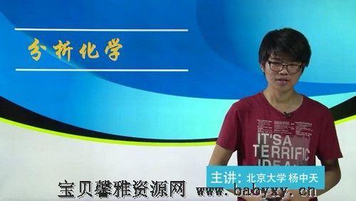 高中化学竞赛清华北大分模块专题85讲(9.43G标清视频)百度网盘