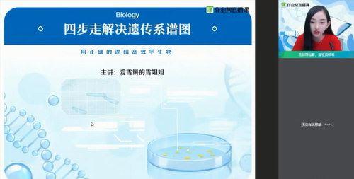 备考2021作业帮2020年秋季班高三杨雪生物985班(1080超清视频)百度网盘