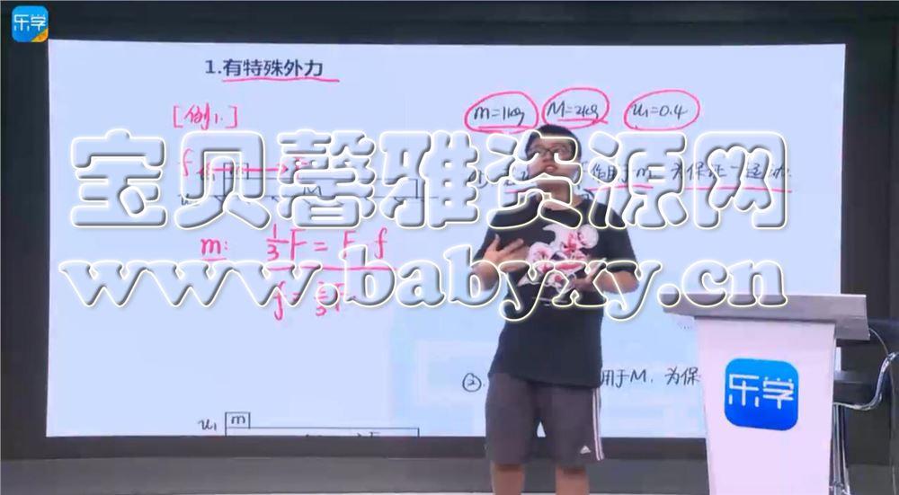 乐学物理高考干货李玮物理(高清视频)百度网盘