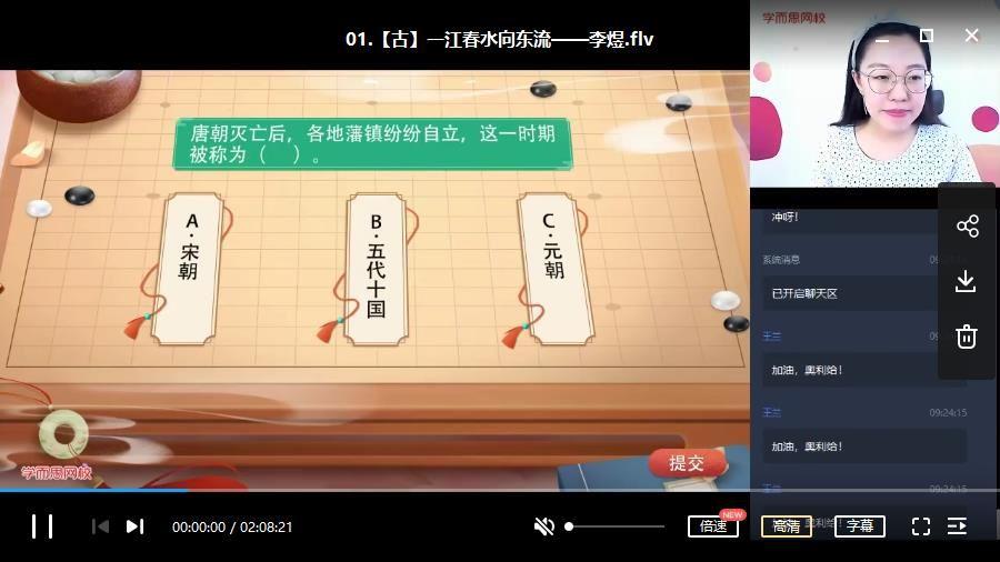 【2020-暑】三年级升四年级大语文 学而思直播班(杨惠涵)