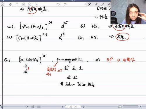 质心教育高中化学竞赛视频课程 无机元素与结构基础(超清打包)百度网盘